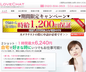LoveChat 30代以上向け高収入求人